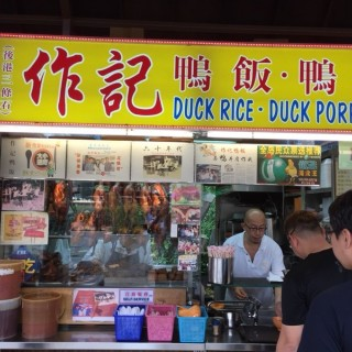 Duck -  East Coast Park / 作記鴨飯 . 鴨粥 (East Coast Park)|Singapore