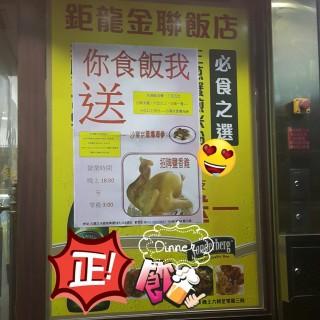送招牌雞1隻 - Prince Edward's Golden United Restaurant (Prince Edward)|Hong Kong