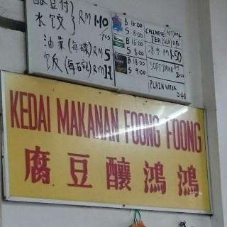 釀豆腐,炸水饺,烫青菜! 有10多年沒有來這裡吃釀豆腐嚕…… -  Ampang / 鴻鴻釀豆腐 (Ampang)|Klang Valley