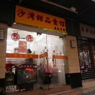 's 沙湾甜品食馆 (yuexiugongyuan)|Guangzhou