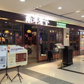 's 南洋老爹 (shangxiajiu)|Guangzhou