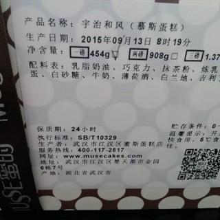 ใน จากร้าน蜜时cake (江汉区) Wu Han