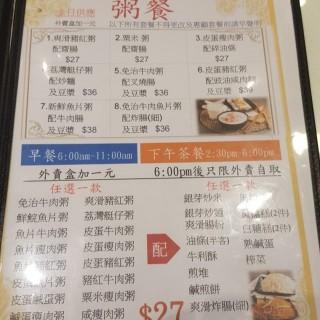 位於的西記粥店 (黃大仙) | 香港